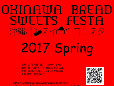 2017年4月16日(日)沖縄パンスイーツフェスタ 2017 Spring / 豊崎海浜公園 美らSUNビーチ 南浜多目的広場