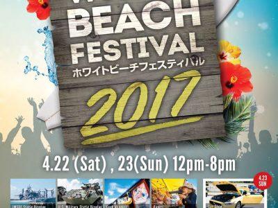 2017年4月22日(土)・23日(日)2017ホワイトビーチフェスティバル / うるま市・米軍施設ホワイトビーチ