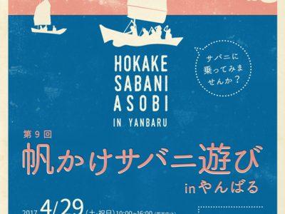 2017年4月29日(土・祝)第9回帆かけサバニ遊びinやんばる / 名護市21世紀の森ビーチ
