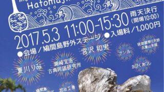 第20回鳩間島音楽祭のフライヤー