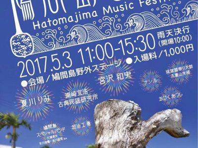 2017年5月3日(水・祝)第20回鳩間島音楽祭 / 鳩間島野外ステージ