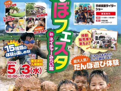 2017年5月3日(水・祝)第9回金武町たんぼフェスタ in ネイチャー未来館 / 金武町