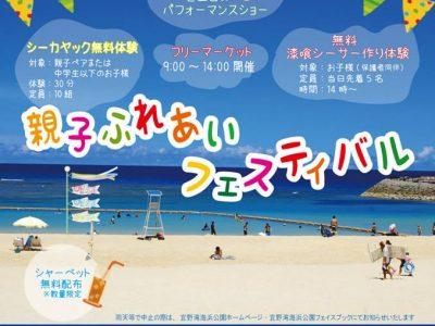 2017年5月5日(金)親子ふれあいフェスティバル / 宜野湾海浜公園 トロピカルビーチ