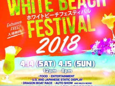 2018年4月14日(土)・15日(日)2018年ホワイトビーチフェスティバル / うるま市・米軍施設ホワイトビーチ