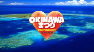 OKINAWAまつり2017 in 代々木公園のフライヤー