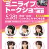AKB48 49thシングル 選抜総選挙 沖縄開催記念 ミニライブ&トークショー in 那覇