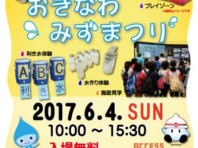 2017年6月4日(日)おきなわみずまつり / うるま市・石川浄水場