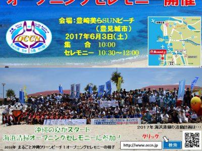 2017年6月3日(日)「まるごと沖縄クリーンビーチ」オープニングセレモニー2017 / 豊崎美らSUNビーチ