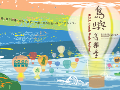 2017年6月19日(月)~26日(月)島嶼音楽季(Hot Islands Music Festival)2017