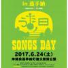 沖縄からうた開き!うたの日コンサート2017 in 嘉手納のフライヤー