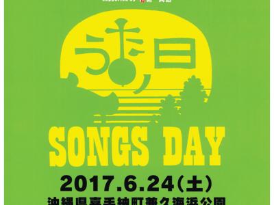 2017年6月24日(土)沖縄からうた開き!うたの日コンサート2017 in 嘉手納 / 兼久海浜公園