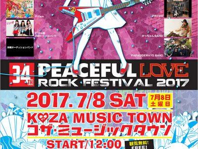 2017年7月8日(土)第34回ピースフルラブ・ロックフェスティバル2017 / 沖縄市・コザミュージックタウン
