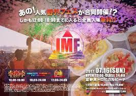 2017年7月16日(日)ISLAND MUSIC FESTIVAL 2017 / 宜野湾海浜公園 トロピカルビーチ