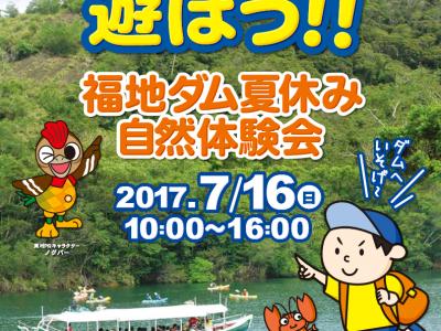 2017年7月16日(日)福地ダム夏休み自然体験会 / 東村・福地ダム湖畔及び周辺