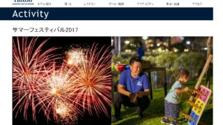サマーフェスティバル2017@ヒルトン沖縄北谷リゾート