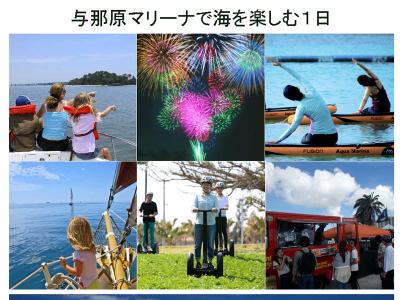 2017年7月16日(日)沖縄マリンスポーツフェスティバル2017~The Seas~&食の夜市 FOOD TRUCK FLEA CARAVANS / 与那原マリーナ