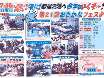 2017年7月16日(日)第21回おさかなフェスタ / 読谷村 都屋漁港