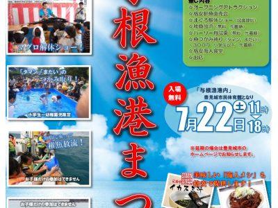 2017年7月22日(土)第2回 与根漁港まつり / 豊見城市・与根漁港