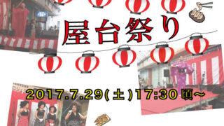 栄町市場屋台祭り【2017年7月】のフライヤー