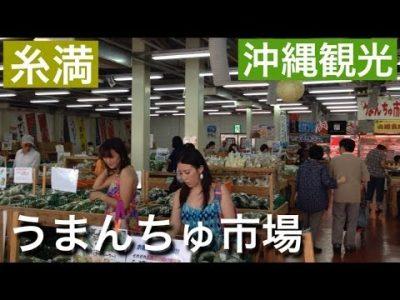 2017年7月18日(火)・19日(水)・20日(木)マンゴーまつり / ファーマーズマーケットいとまん「うまんちゅ市場」