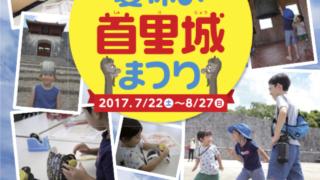首里城公園開園25周年記念「夏休み 首里城まつり」 フライヤー