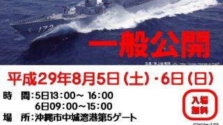 護衛艦「しまかぜ」一般公開のフライヤー