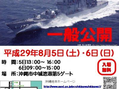 2017年8月5日(土)・6日(日)護衛艦「しまかぜ」一般公開 / 沖縄市中城湾港