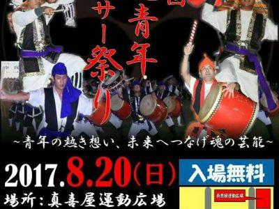 2017年8月20日(日)第2回羽地青年エイサー祭り / 名護市・真喜屋運動広場