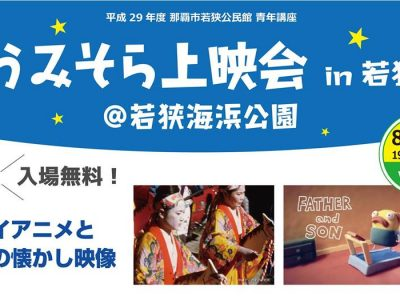 2017年8月25日(金)うみそら上映会 Vol.3 / 那覇市・若狭海浜公園