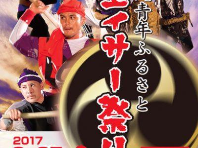 2017年8月27日(日)第52回青年ふるさとエイサー祭り / 北谷公園陸上競技場
