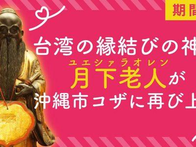 2017年10月6日(金)~ 月下老人2017 in 沖縄市一番街商店街