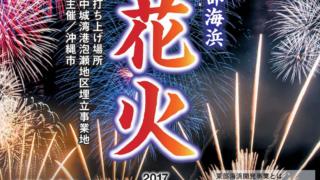沖縄市東部海浜大花火2017のフライヤー