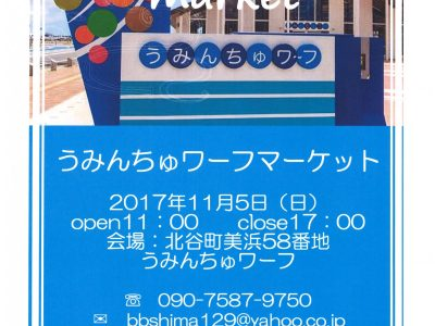 2017年11月5日(日)うみんちゅワーフマーケット / 北谷町・うみんちゅワーフ