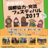 おきなわ国際協力・交流フェスティバル2017 のフライヤー1