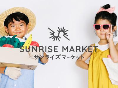 2018年3月11日(日)都市型マルシェ「Sunrise Market~サンライズマーケット~ Vol.6」 / 那覇市・サンライズなは商店街