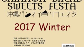 沖縄パンスイーツフェスタ 2017 Springのフライヤー