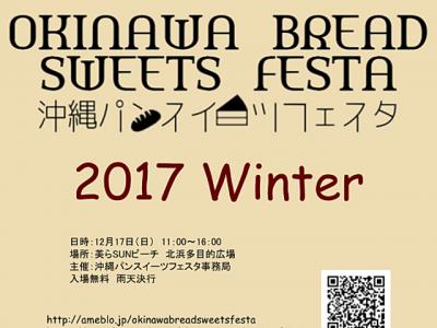 2017年12月17日(日)沖縄パンスイーツフェスタ 2017 Winter / 豊崎海浜公園 美らSUNビーチ 南浜多目的広場