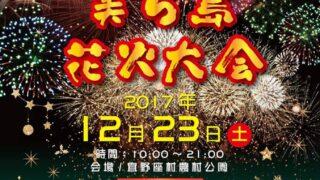 第2回宜野座村美ら島花火大会のフライヤー1