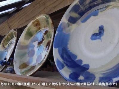 2017年12月15日(金)~17日(日)読谷山焼陶器市 / 読谷村・読谷やちむんの里