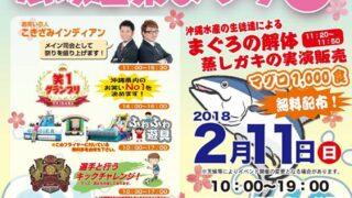 第4回ちゅ~ぶ広域産業まつり2018 in 宜野湾のフライヤー
