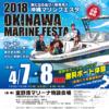 2018沖縄マリンフェスタのフライヤー