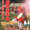 第3回西原町青年祭・第12回さわふじ青年エイサーまつり