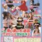 第3回あの南の島の大道芸フェスティバルのポスター