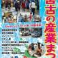 第37回宮古の産業まつりのポスター