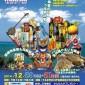 第10回うるま市産業まつり ポスター
