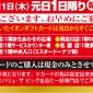 イオン琉球 2015年「新春イベント」