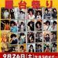 栄町市場屋台祭り【9月】のポスター