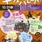 ハッピーハロウィン キッズパレード / 豊見城市・沖縄アウトレットモールあしびなー ポスター