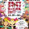 沖縄国際カーニバル2017のフライヤー