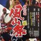 2014年7月27日(日)第15回 風山祭 / 沖縄市・山内中学校